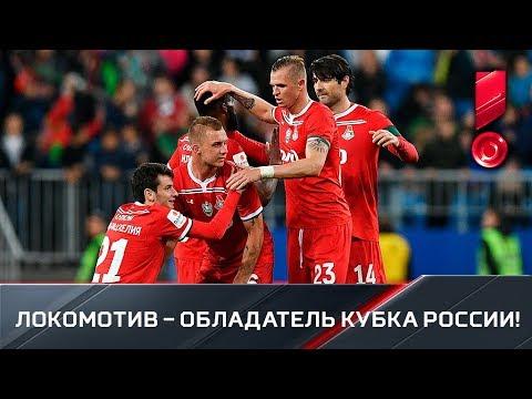 Локомотив выиграл Олимп-Кубок России в сезоне 2018/2019. Церемония награждения