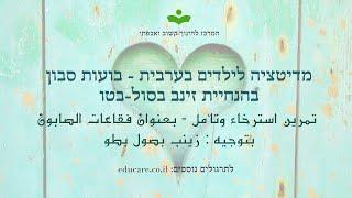 מדיטציה לילדים בערבית - בועות סבון تمرين استرخاء وتأمل - بعنوان فقاعات الصابون