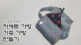 미우크굿즈 카세트 가방 만들기 /가죽공예/DIY 가죽 …