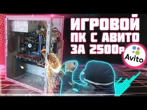 ИГРОВОЙ КОМПЬЮТЕР ЗА 2500 РУБЛЕЙ | СБОРКА ПК С АВИТО