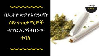 ETHIOPIA -the number of drug users in Ethiopia aggravated