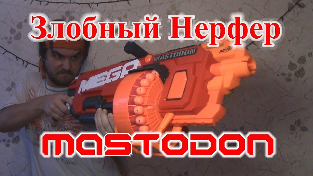 [ОБЗОР НЕРФ] МЕГА МАСТОДОНТ (MEGA MASTODON)