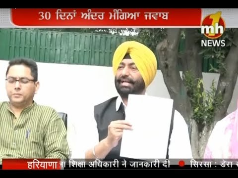 MH ONE Punjabi News | 01/11/2017