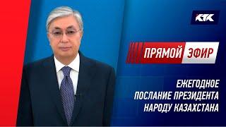 Послание президента Касым-Жомарта Токаева народу Казахстана