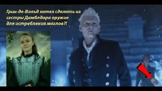 Ариана Дамблдор - оружие Геллерта?! Теория фильма Фантастические твари: Преступления Грин-де-Вальда