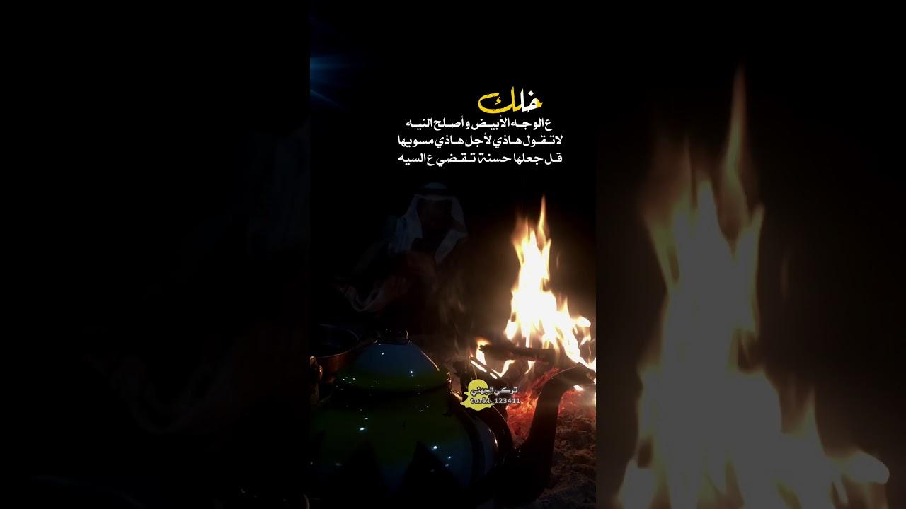 شبة النار شعر الليل الشتاء تصميم وتصوير تركي الجهني Youtube