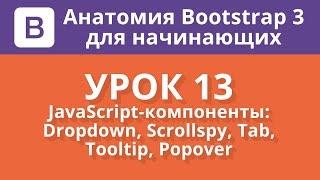 Анатомия Bootstrap 3 для начинающих. Урок 13