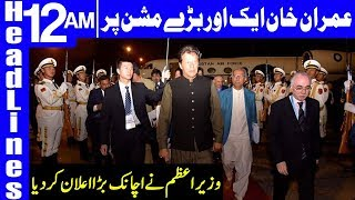 PM Imran Khan to leave for China's visit today | Headlines 12 AM | 7 October 2019 | Dunya News