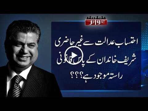 Is there any legal way Sharif family could pursue to remain absent from proceedings