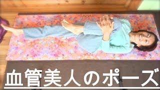 血管年齢若返り☆5分間ストレッチ☆冷え性・血圧・脳梗塞対策