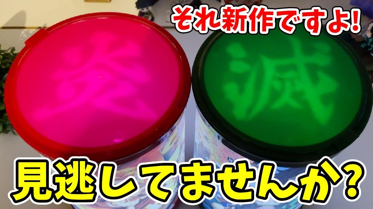 【鬼滅の刃】今年のラウンドボックスは光る!?お菓子入りXM幻想光箱がスーパーなどで新発売!【クリスマス】