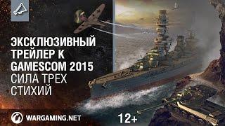 Эксклюзивный трейлер к Gamescom 2015 — Сила трех стихий
