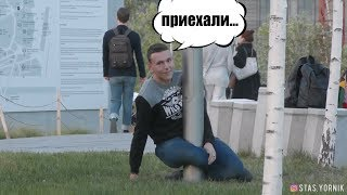 СТОЛБ-ЛОВУШКА 2. ПРАНК РОЗЫГРЫШ. СТАС ЁРНИК