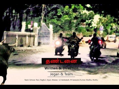 THANDANAI- TAMIL SHORT FILM //JEGAN & TEAM