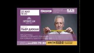 Доктор Пьер Дюкан в Казани