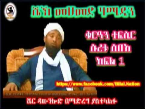 Sura Saba'a | ሱረቱ ሰበእ | Part 01 | ᴴᴰ Sh Mohammed Hamidin | Amharic Quran Tafsiir