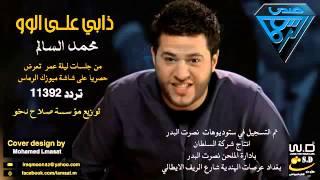 ذابي على الوو محمد السالم 2014