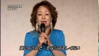 """渚ゆう子「さいはて慕情 2012」JULY/11/2012 Yoko Nagisa """"Saihate ..."""