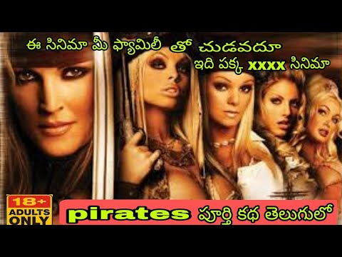 Download Pirates (2005) full movie explain in Telugu II Hollywood movies II Psvr movies