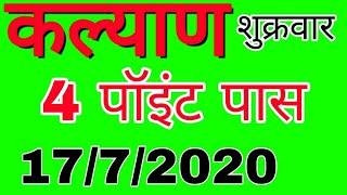 KALYAN | SATTA | MATKA | एडवांस ट्रिक | Luck satta matka trick | Sattamatka | Kalyan | कल्याण Today