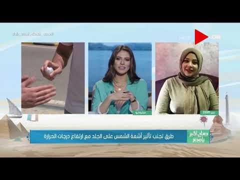 لقاء مع ندى مصطفى أخصائية البشرة والتجميل وحديث عن كيف نتعامل مع أضرار الكمامات والمطهرات