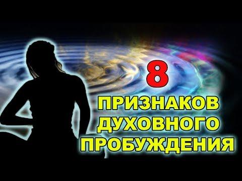 8 ПРИЗНАКОВ ТОГО, ЧТО ВЫ ПЕРЕЖИВАЕТЕ ДУХОВНОЕ ПРОБУЖДЕНИЕ