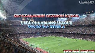 PES 2017. Online Cup UEFA