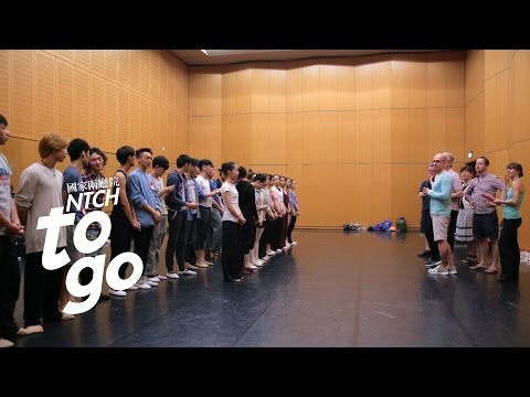 The Royal Ballet Rehearsing with Taiwanese Actors 直擊!皇家芭蕾在臺選角排練