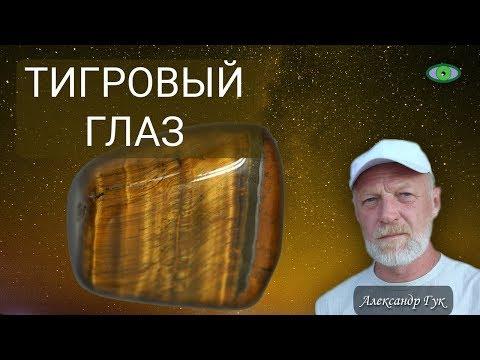 Тигровый глаз. Энергетика камня. Александр Гук