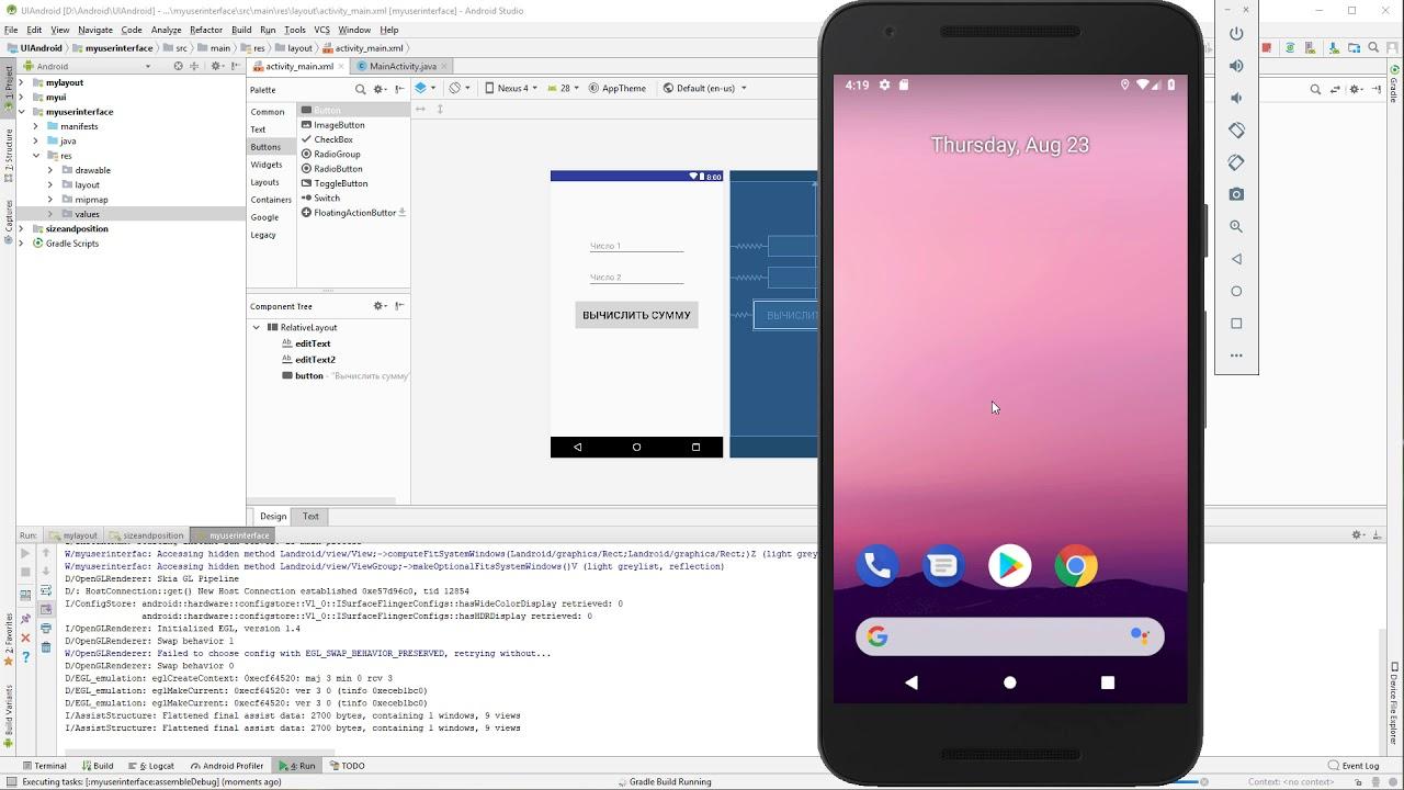 создание приложений для android обучение
