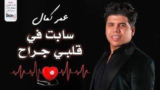 عمر كمال ( سابت فى قلبي جراح ) 💔 اللي عندو جراح تشبهني يتفضل جمبى 😢 طول عمر الفرحه بتكرهني 😏