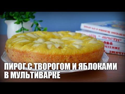Выпечка из творога с яблоками в мультиварке рецепты с фото