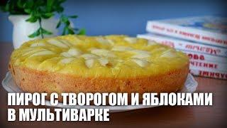 Пирог с творогом и яблоками в мультиварке
