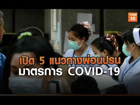 เปิด 5 แนวทางผ่อนปรนมาตรการ COVID-19 l TNNข่าวเช้า l 22-04-2020