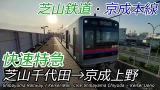 【4K広角撮影】【5倍速】京成本線快速特急 芝山千代田→京成上野 全区間