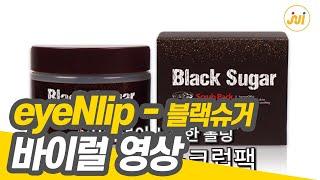 [진지] 뷰티제품 스크럽팩 블랙슈거 홍보영상 eyeNl…