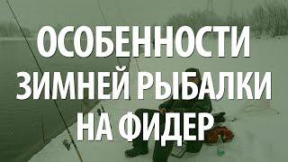 ЗИМНЯЯ РЫБАЛКА: ФИДЕРНАЯ ЛОВЛЯ НА РЕКЕ - ОСОБЕННОСТИ(В видео, зимняя рыбалка на реке, фидерная ловля по открытой воде. Особенности зимней прикормки, монтаж снаст..., 2015-05-31T11:53:42.000Z)