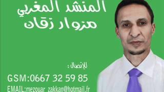 groupe ahbab al mostafa anachid islamia dinia maghribia أناشيد إسلامية رائعة mp3