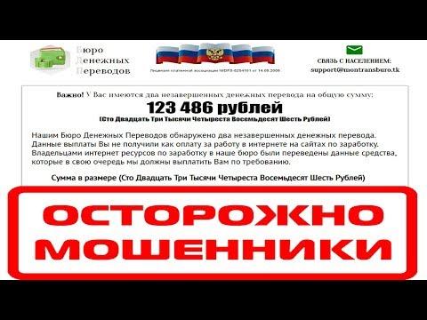 Бюро Денежных Переводов дарит 123 486 рублей на Montransburo.ga/bioptv.html? Честный отзыв