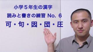Learn & Practice Elementary School 5th Grade Kanji No.6 (with Engli...