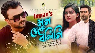 Mon Theke Bolini Imran Mp3 Song Download