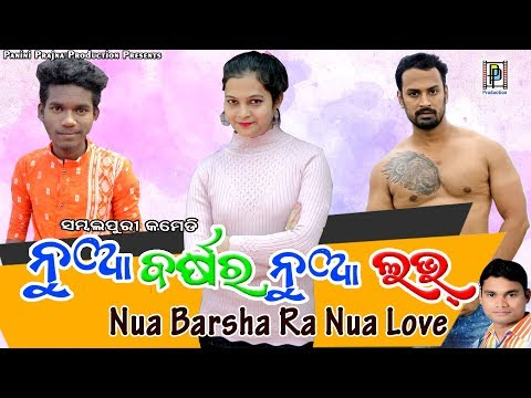 Nua Barsha Ra Nua Love // New Sambalpuri Comedy // PP Production