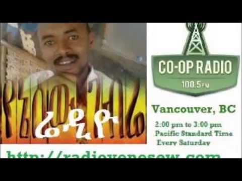 """Why Donor Nations """"fund"""" their Dictators, Ignore us.: Radio Yenesew Ethiopia August 30, 2014"""