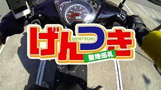 MOTOVLOG vol.16【モトブログ】げんつき 聖地巡礼 第1輪 前編 HONDA Dio110