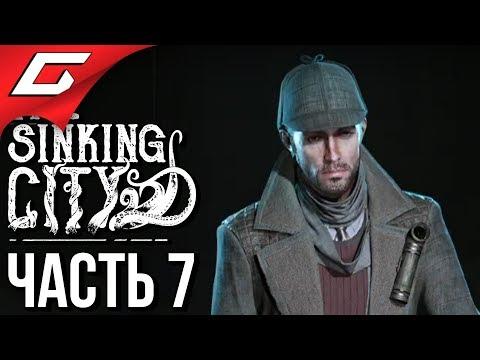 The SINKING CITY ➤ Прохождение #7 ➤ ШЕРЛОК ХОЛМС И ЧУМНОЙ ДОКТОР