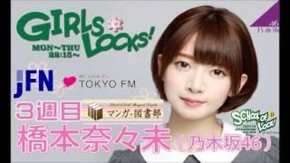 5月16日(月)のGIRLS LOCKS!は・・・ わが校の3週目ガールズ【 橋本奈々...