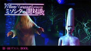 『ミソシタ#30』ミソシタの闇対談 第一回 ゲスト BOOL