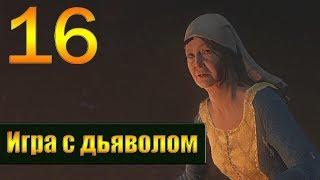 Прохождение Kingdom Come Deliverance  — Часть 16: Игра с дьяволом [1080p 60 FPS]