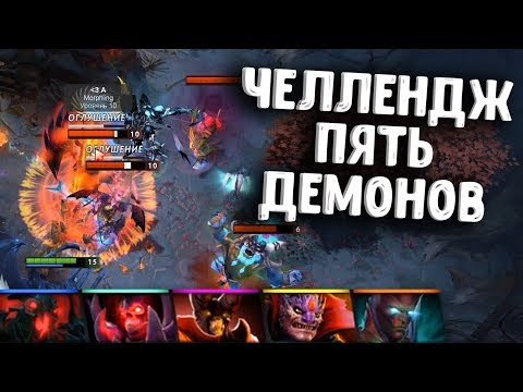 видео: ЧЕЛЛЕНДЖ 5 ДЕМОНОВ ДОТА 2 - challenge 5 demons dota 2