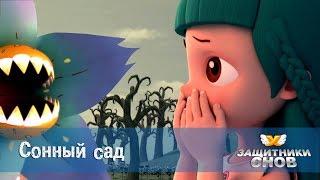 Защитники снов - Сонный сад. Анимационный сериал для детей. Серия 19